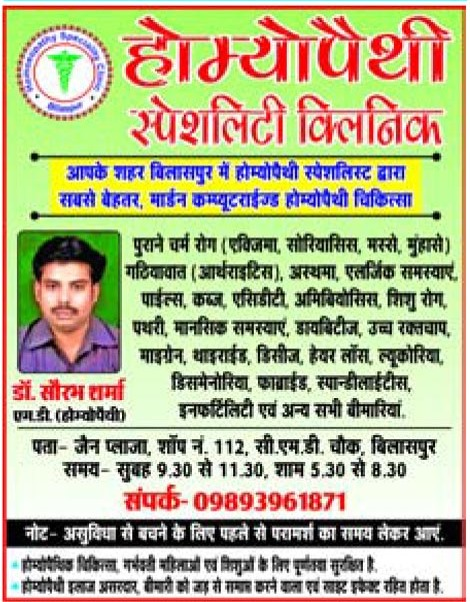 Homoeopathy speciality clinic bilaspur